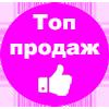 top-prodazh